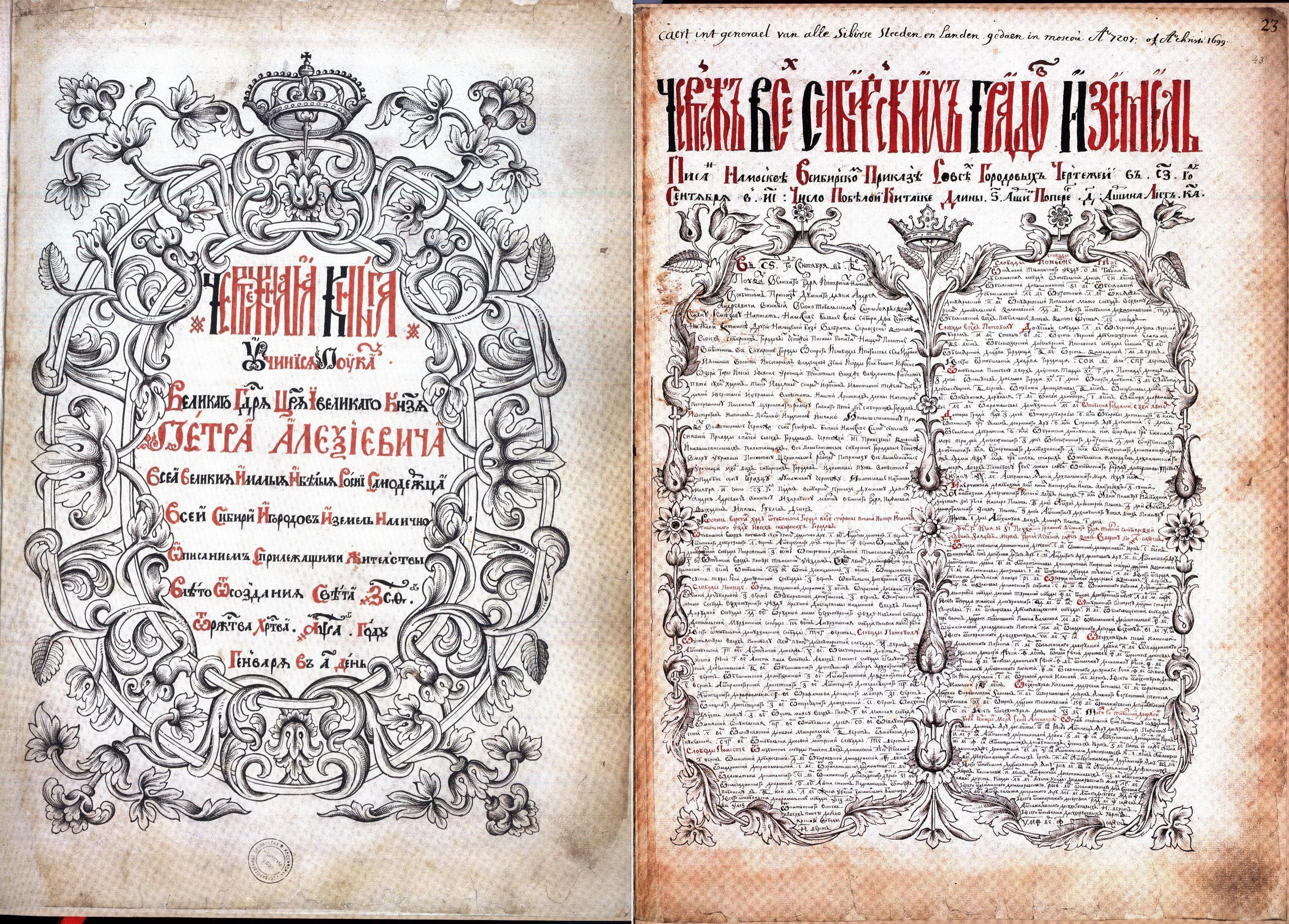 книги сибири семена ремезова